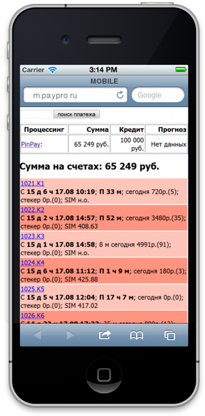 диспетчерская:m.paypro_iphone_summa.png