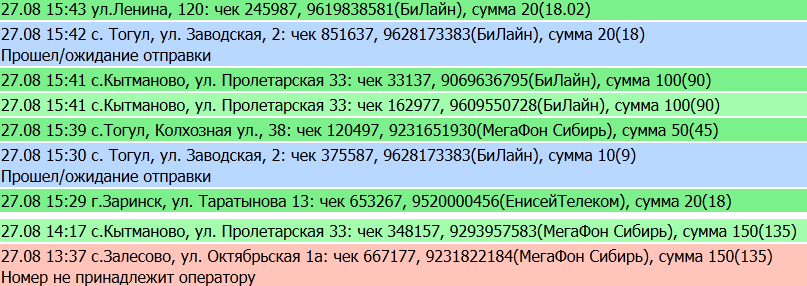 диспетчерская:m.paypro_search.png