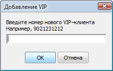 конфигуратор:paypro-3.4-add-vip-client.png