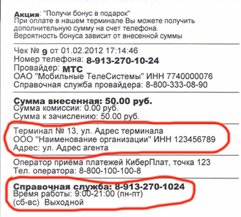 конфигуратор:paypro_check_details.png