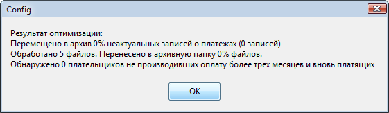 конфигуратор:paypro_config_recovery_of_base.png