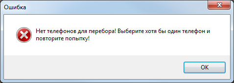 разное:настройки_gprs-интернет_3g_edge:error_no_phones_to_iterate.jpg