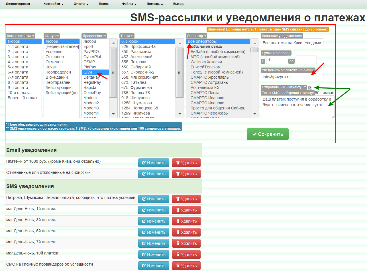 терминальный_клиент:paypro-message-about-manual-payments.png