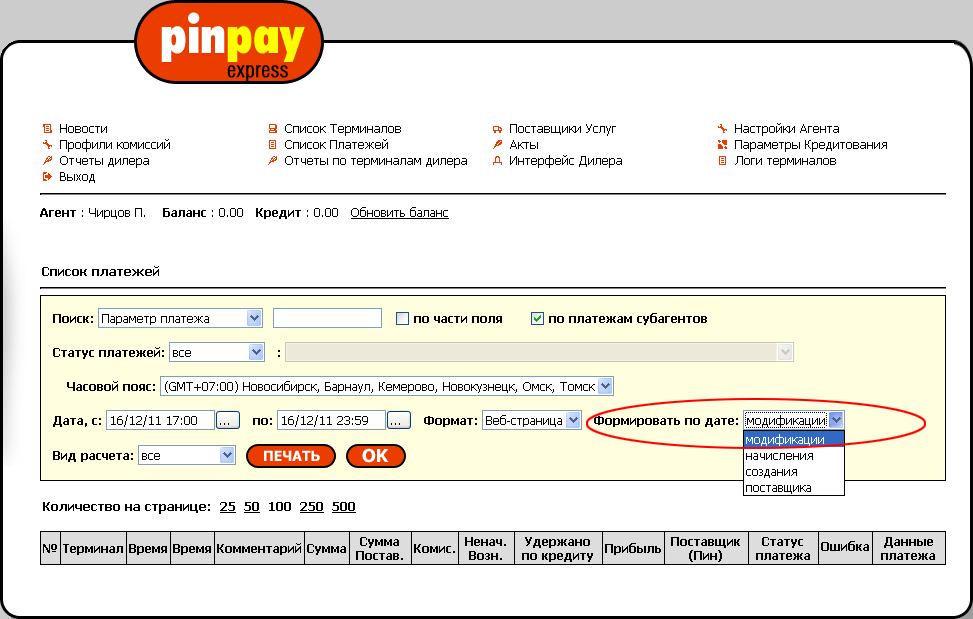 paypro_pinpay_lk.png